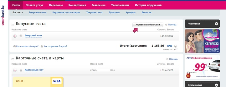 евразийский банк оплатить кредит онлайндебет 79 кредит 51 означает