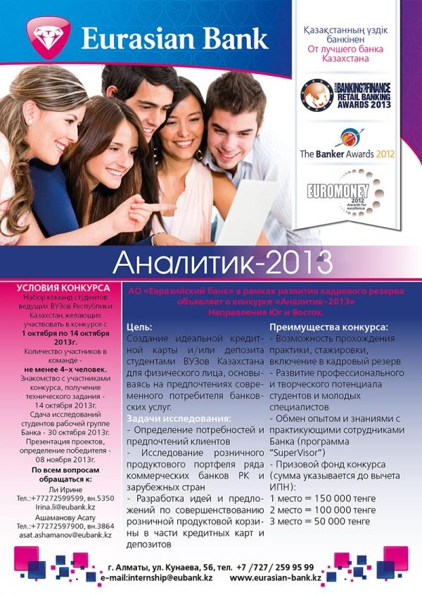 евразийский банк можно кредит