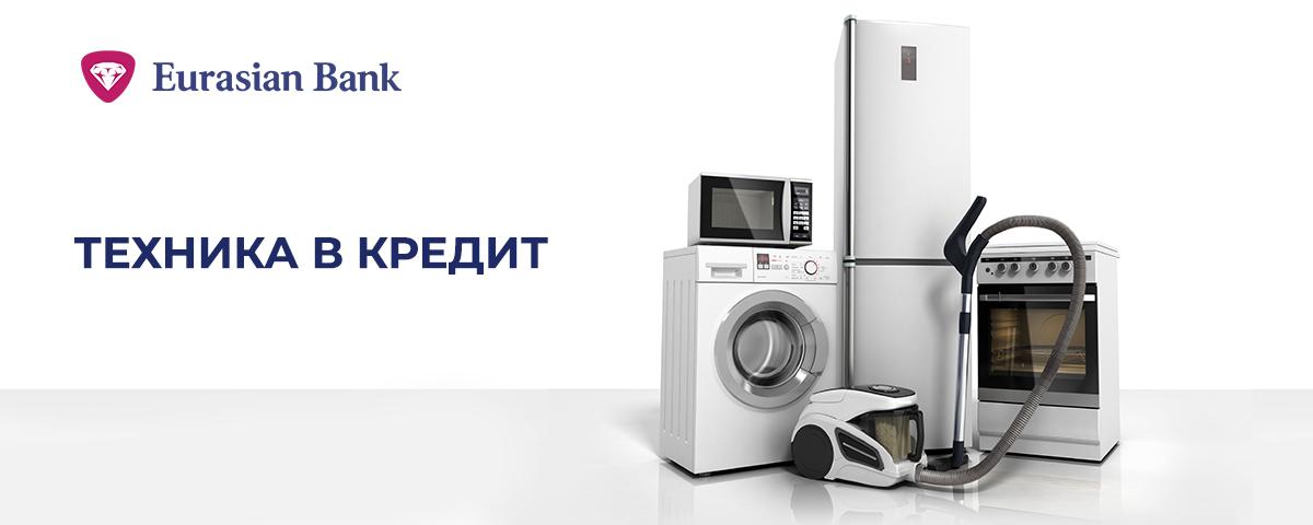 евразийский банк усть каменогорск кредиты почта банк онлайн инструкция