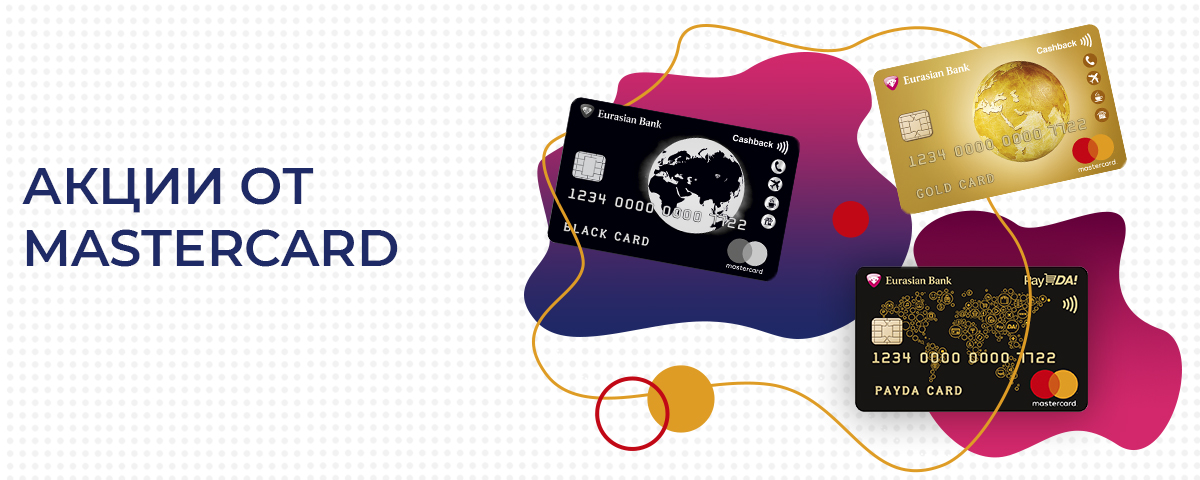 Как оплатить кредит через терминал евразийский банк
