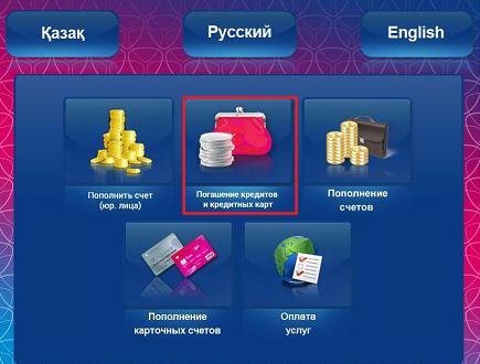 pay smartbank kz погашение кредита скачать хоррор карты на майнкрафт 1.14.4