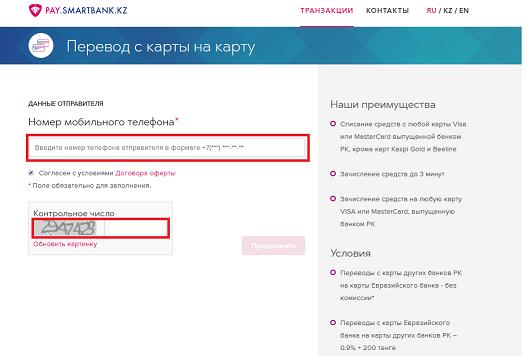 smartbank kz оплата кредита