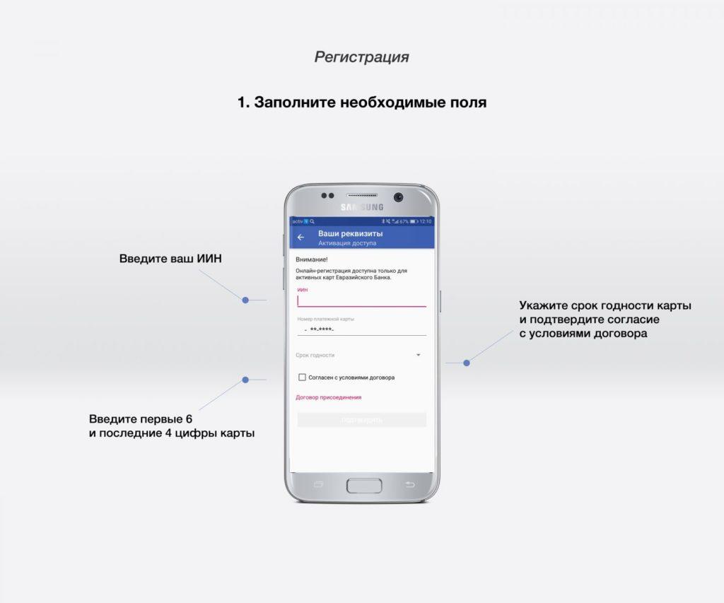 евразийский банк товарный кредит гибдд официальный сайт часы работы архангельск