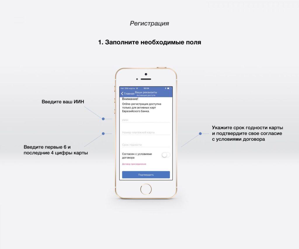 Как оплатить кредит евразийского банка онлайн