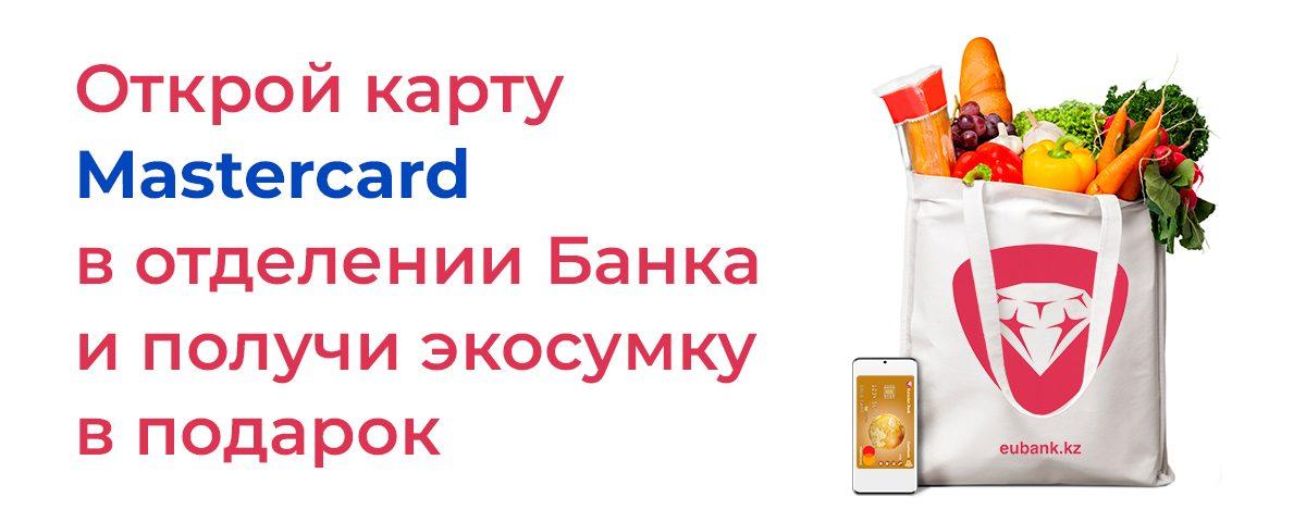 2-Акция-эко-сумка-1200x480-ру